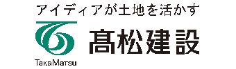 髙松建設株式会社