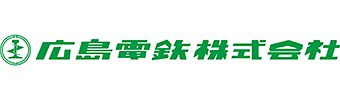 広島電鉄株式会社