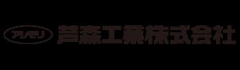 芦森工業株式会社